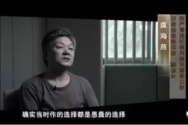 4月16日原中共甘肃省副省长虞海燕涉受贿罪被公诉 视频截图