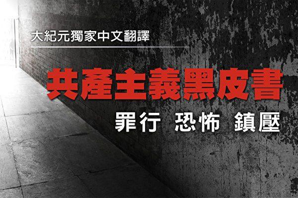 大纪元获得授权翻译、发行《共产主义黑皮书》中文版。