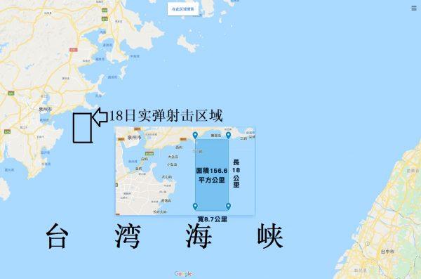 《环球时报》报道18日实弹射击区域与台湾海峡对比图