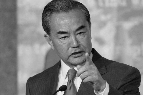 中共国务委员兼外长王毅