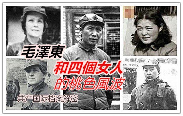 毛泽东和四个女人的桃色风波(延安)