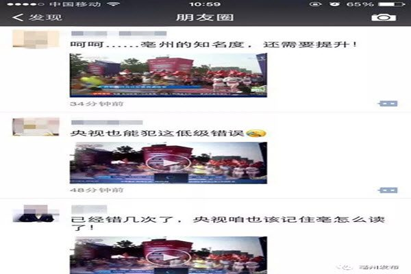 央视直播在国际马拉松赛上讲亳州读成毫州引发民众不满 微博