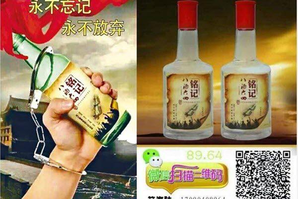 """成都男子符海陆等四人因制作带有""""六四""""标签的白酒遭到当局逮捕 网络图片"""