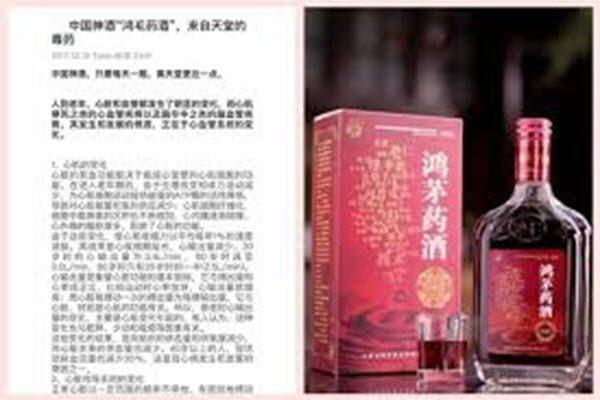 鸿茅国药表示已经接受医生谭秦东的道歉 并撤销对谭秦东的起诉 网络图片