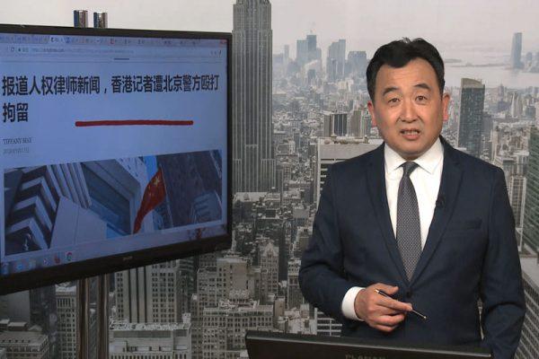 【今日点击】报导人权律师新闻香港记者遭北京警察殴打拘留截图