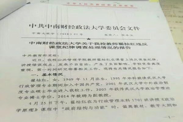 武汉高校副教授翟桔红因言获罪 网络图片