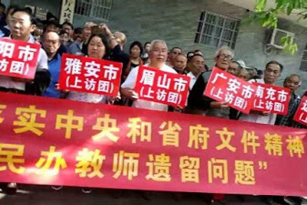 7百多四川民代教师上访省教育厅解决待遇问题