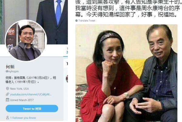 """""""军中妖姬""""汤灿出狱后首曝光 面容憔悴 谜团环绕"""