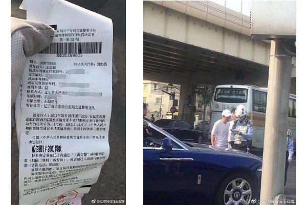 王思聪开车被罚 罚单被晒上网隐私尽泄(网络图片)