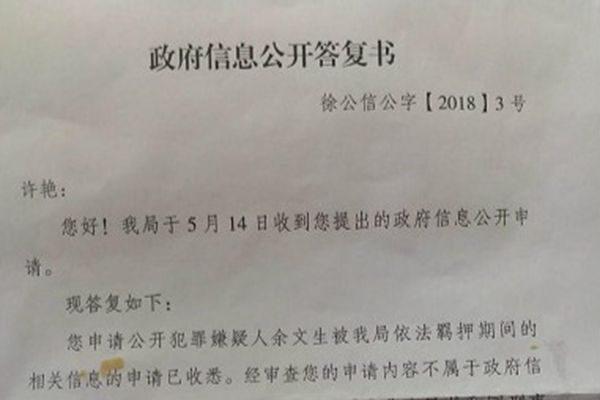 徐州市公安局信息公开答复书