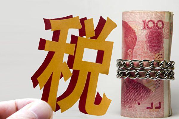 大多数中国人不知道自己的税金在养活政府。(授权图片)
