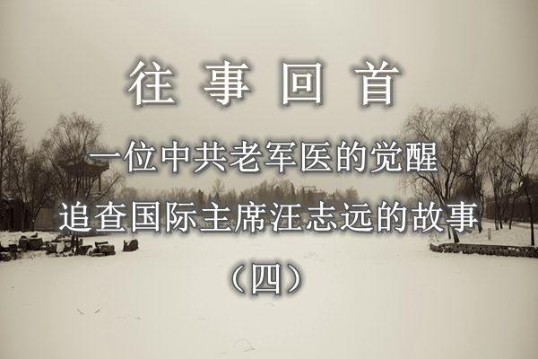 【往事回首】汪志远,一位中共老军医的觉醒(四)——曝光惊天罪恶