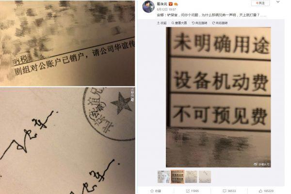 崔永元微博炮轰华谊王中军兄弟二人(截图合成)