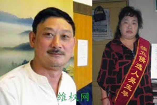 """贵州人权研讨会成员""""六.四""""被软禁殴打 负责人狱中遭摧残"""