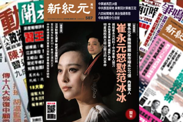 【名刊话坛】崔永元怒怼范冰冰手撕娱乐圈 内幕惊人