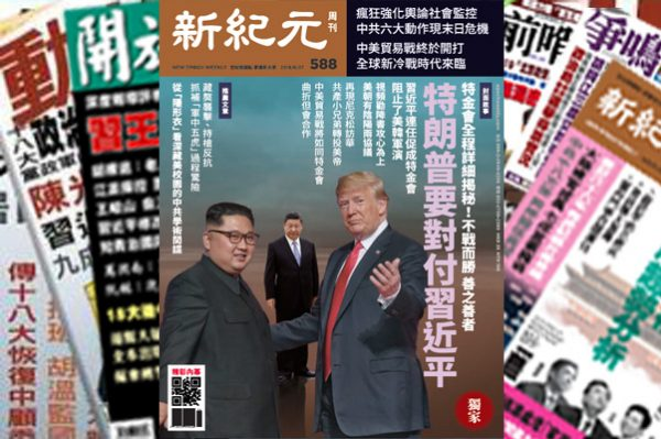 【名刊话坛】从收服金正恩看中美贸易战结局