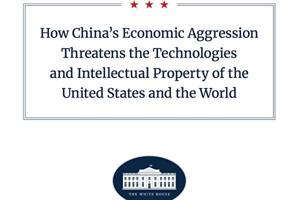 白宫:中共经济侵略威胁美国及全世界