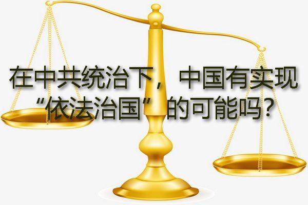 """在中共统治下,中国有实现""""依法治国""""的可能吗?"""
