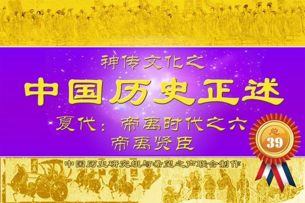【中国历史正述 夏代】帝禹时代之六 帝禹贤臣(希望之声)