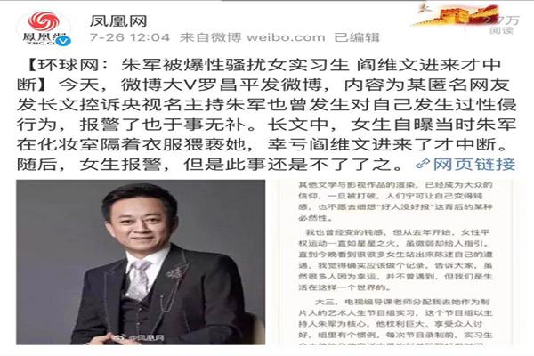凤凰网转载朱军性侵的新闻火速被删 微博截图