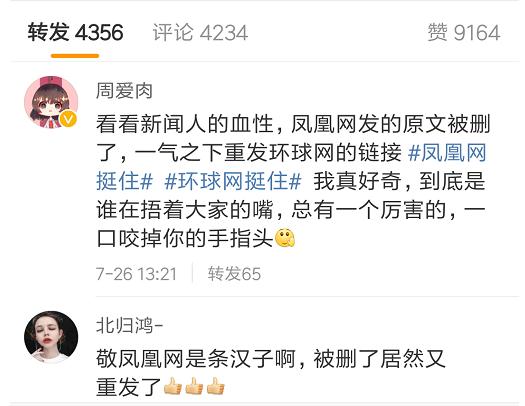 网民在凤凰网被删贴后留言 微博截图