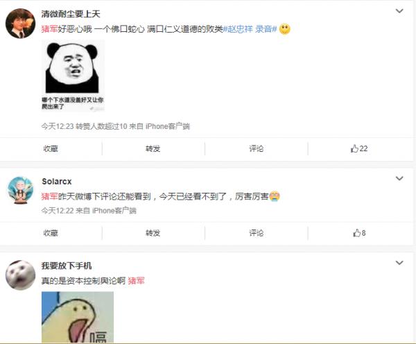 朱军关键词被和谐 网民用谐音猪菌猪军传播消息 微博截图