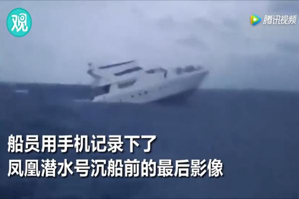 凤凰号沉没前最后影响 视频截图
