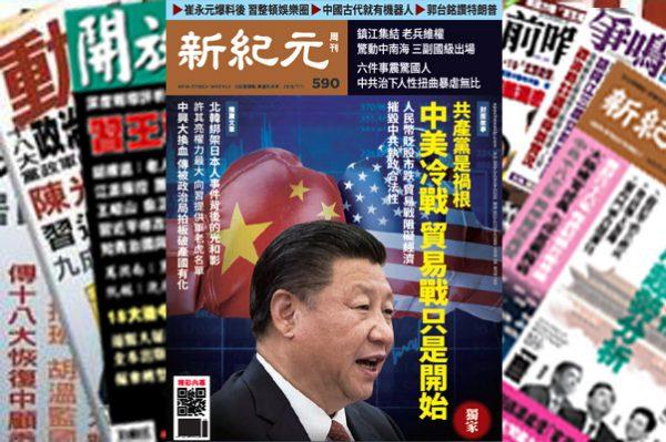 【名刊话坛】贸易战只是中美冷战的开始 共产党是祸根