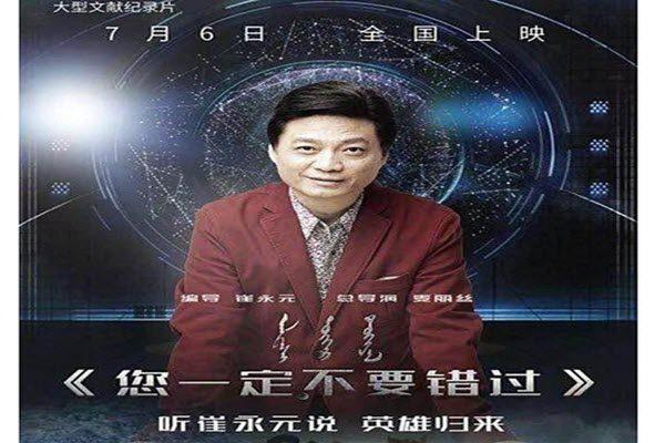 崔永元自编自导影片遇票房滑铁卢 网络图片