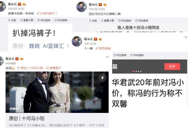 崔永元连发12篇征文 反击冯小刚刘震云(截图合成)