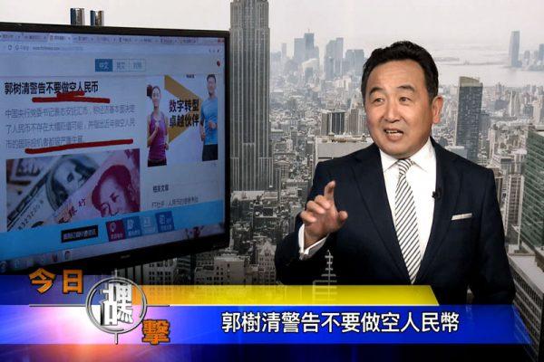 【今日点击】郭树清警告不要做空人民币截图