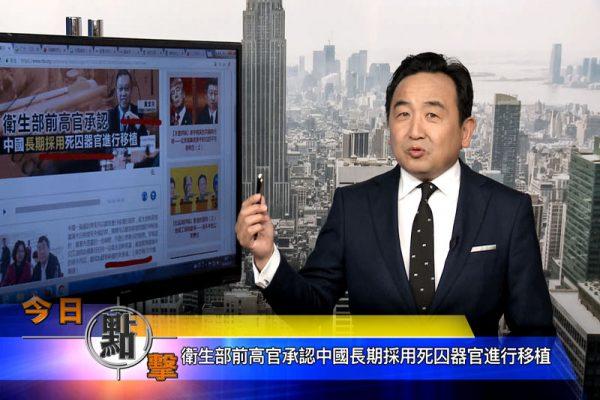 【今日点击】前副卫生部承认中国长期采用死囚器官进行移植(下)