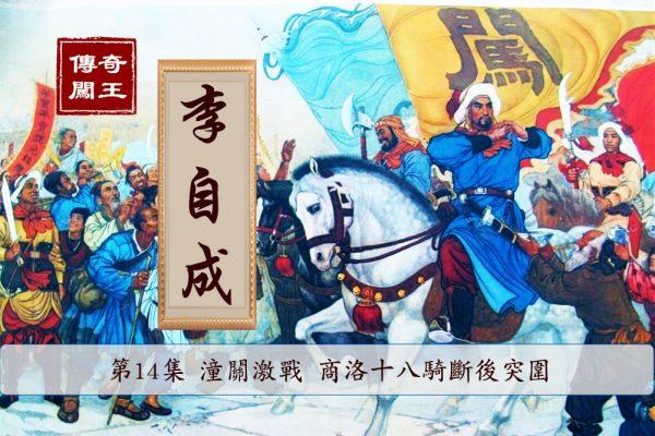 【传奇闯王李自成】(14) 潼关激战 商洛十八骑断后突围
