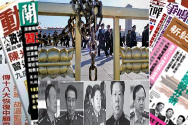 【名刊话坛】藏獒袭击、持枪反抗 抓捕「军中五虎」过程惊险