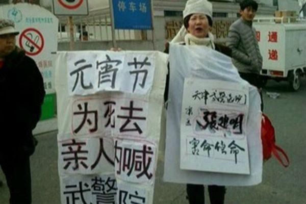 天津市民张文艳控告天津武警医院