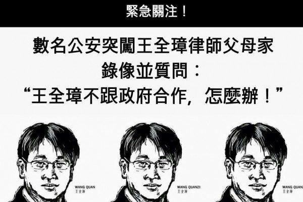中国人权律师团709三周年之际发表《公开信》