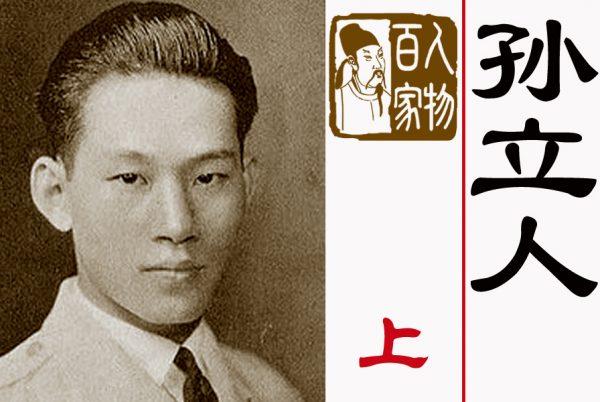 【人物百家】民国无敌大将军——孙立人(上)