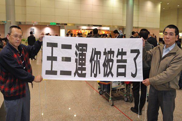 """2011年王三运访问台湾时 遭台湾法轮大法学会以""""残害人群罪""""提出控告 大纪元"""