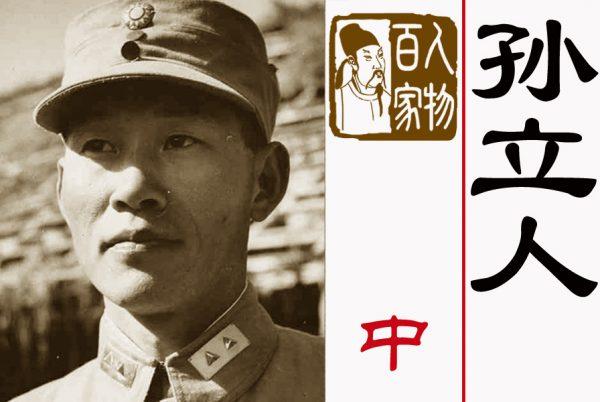 【人物百家】民国无敌大将军——孙立人(中)