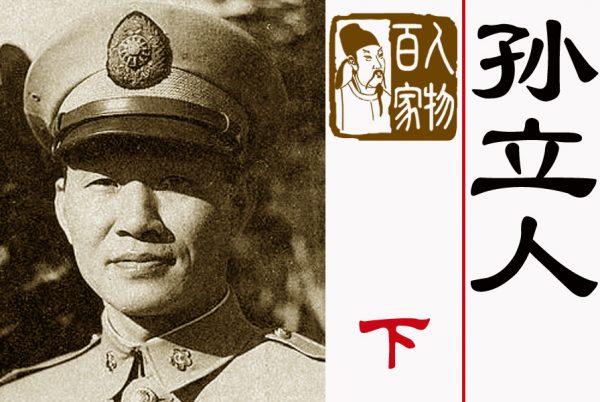 【人物百家】民国无敌大将军——孙立人(下)