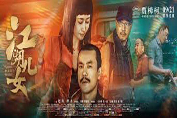 《江湖儿女》宣传海报 网络图片