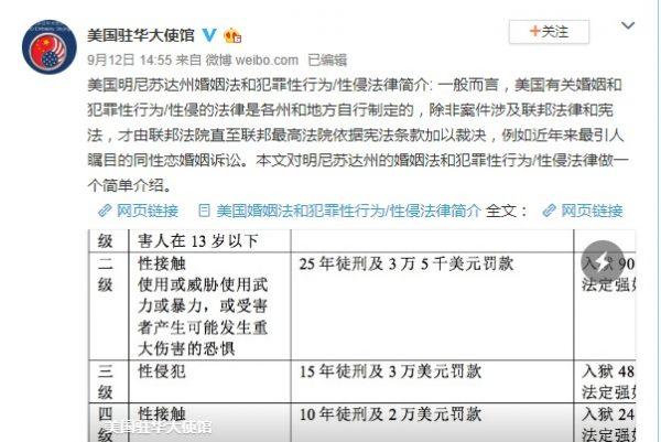 刘强东案未明 美国驻华大使馆谈明州法律