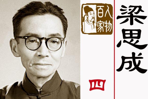 【人物百家】一代建筑宗师——梁思成(四)