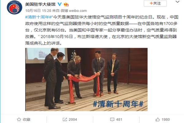 美国空气监测项目10周年中国网民感谢 微博