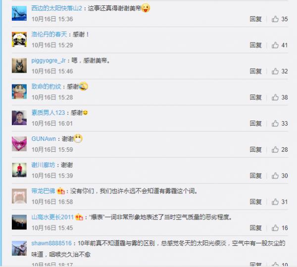 网民在美国驻华大使馆微博留言 微博