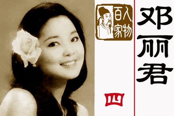 【人物百家】一代歌后——邓丽君(四)