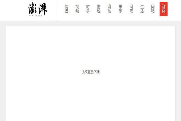 澎湃新闻的报导已经下线 网页截图