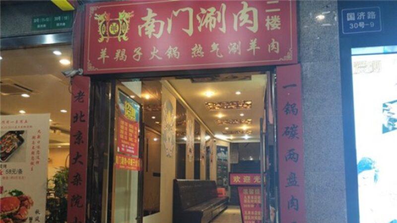 """上海火锅店广告歌唱""""涮肉行不行,要问习近平""""惹祸"""