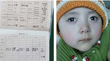 假疫苗受害儿离世 母发消息遭屏蔽