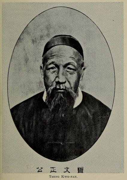 曾国藩(图片:维基)